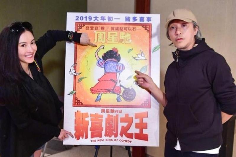 周星馳為宣傳《新喜劇之王》不遺餘力,還請到張柏芝站台。(翻攝新浪娛樂)