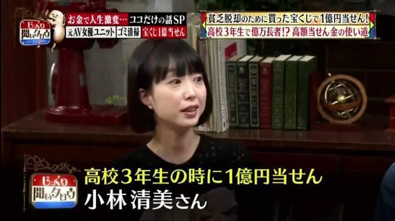 日本創作歌手小林清美的獎金至今下落不明。(翻攝畫面)