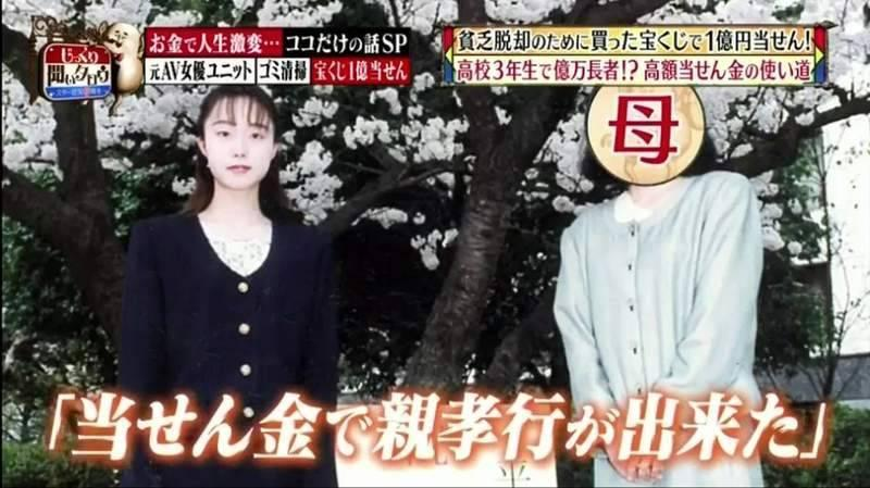 日本創作歌手小林清美上節目分享中彩券的經驗。(翻攝畫面)
