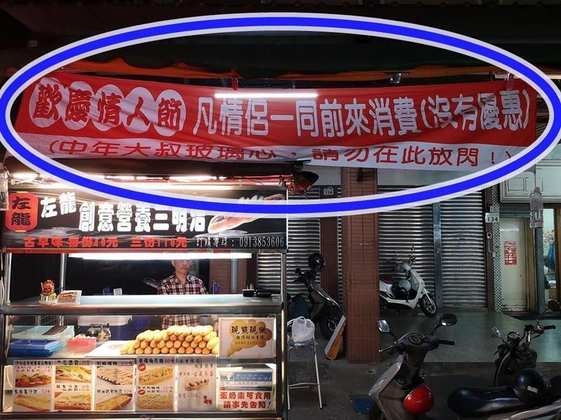 高雄有一店家高掛幽默的紅布條,笑倒一票網友,達到成功行銷。(翻攝自爆料公社)