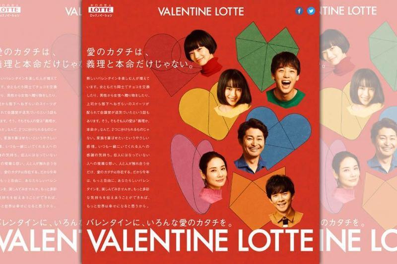 日本LOTTE今年的情人節宣傳標榜:愛的形式,並不限於只有「本命」抑或「義理」。(翻攝自日本LOTTE官網)