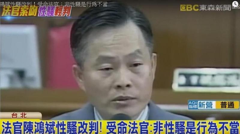 已婚的台北高等行政法院前法官陳鴻斌糾纏女助理,他辯稱雙方是有感情,遭職務法庭判免職。(翻攝東森新聞)