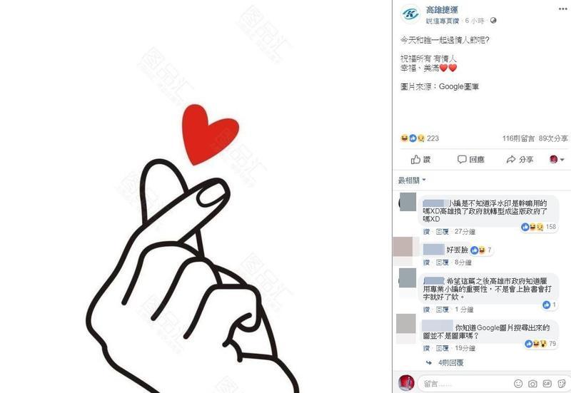 高雄捷運粉絲專頁貼出一張照片慶祝情人節,但圖片上的中國圖片素材網的浮水印卻沒去掉,挨轟盜圖。(翻攝高雄捷運粉絲專頁)