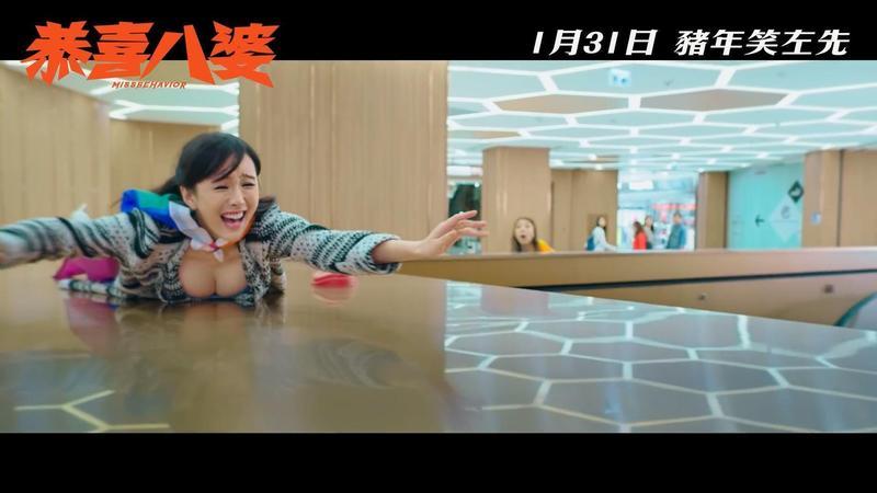 陳靜為彭浩翔再露事業線,在桌上滑行一幕完全展現人間胸器的霸氣。(翻攝自預告)