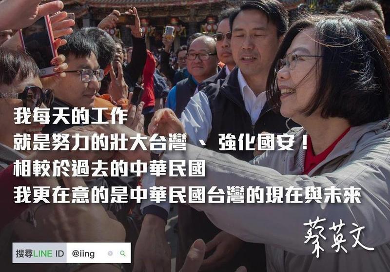 總統蔡英文今(14日)在臉書上發文回應韓國瑜的「兩岸關係,你儂我儂」說法,更在文末hashtag表示,還以為多了好幾位陸委會主委。(圖取自蔡英文臉書)