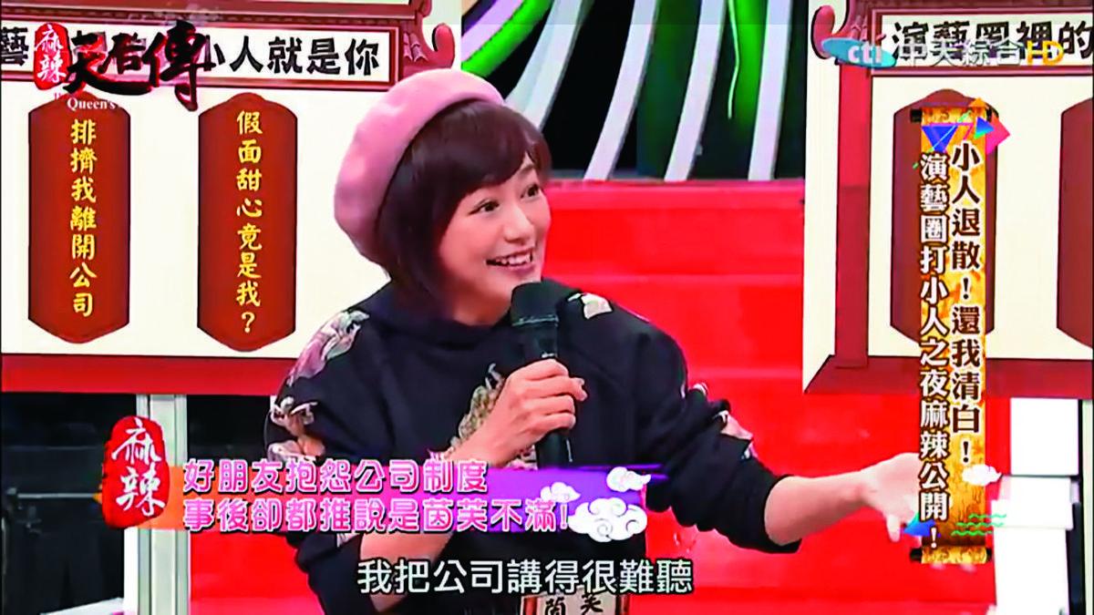 茵芙在節目上說,明明是同門女藝人說公司壞話,最後卻變成是她說的,覺得很可怕。(翻攝自中天)