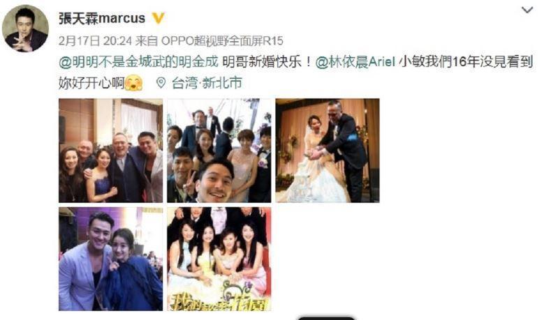 張天霖在微博上PO出和林依晨的合照,寫道「小敏我們16年沒見,看到妳好開心啊。」(翻攝自張天霖微博)