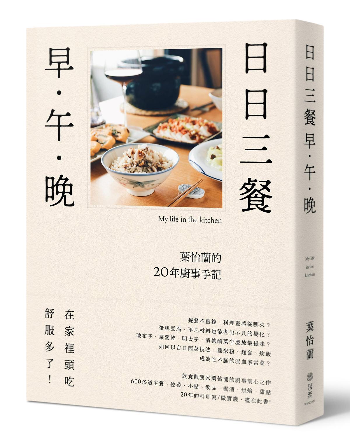 葉怡蘭新書《日日三餐,早‧午‧晚:葉怡蘭的20年廚事手記》,是她多本著作中首度發表家庭料理的食譜書。(寫樂文化提供)