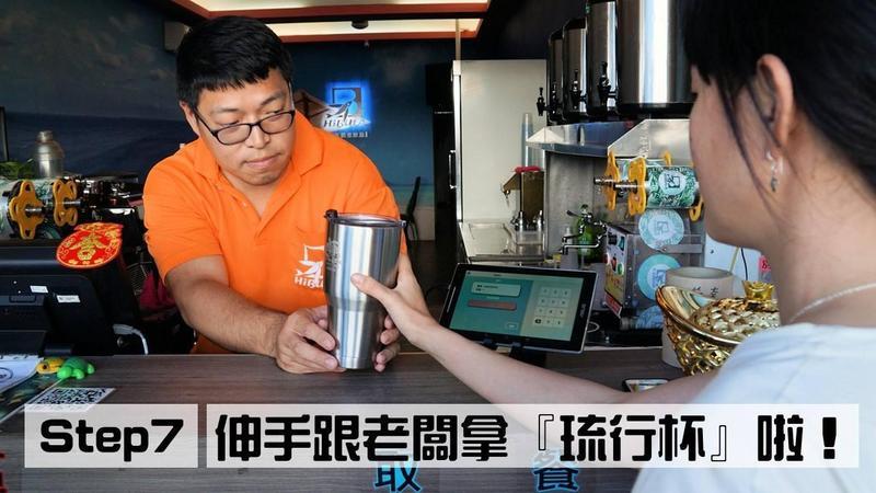 小琉球島上青年推動「琉行杯共享行動」,希望透過環保杯租借的方式,減少塑膠飲料杯及吸管的垃圾量。(圖取自琉行杯共享行動臉書)