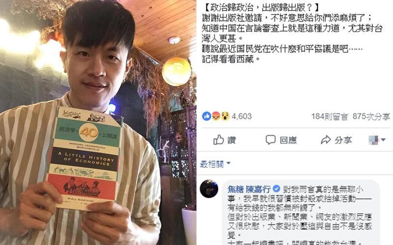 陳嘉行卸下兒童台藝人身分,在臉書評論時事開拓出新粉絲。(翻攝自陳嘉行臉書)