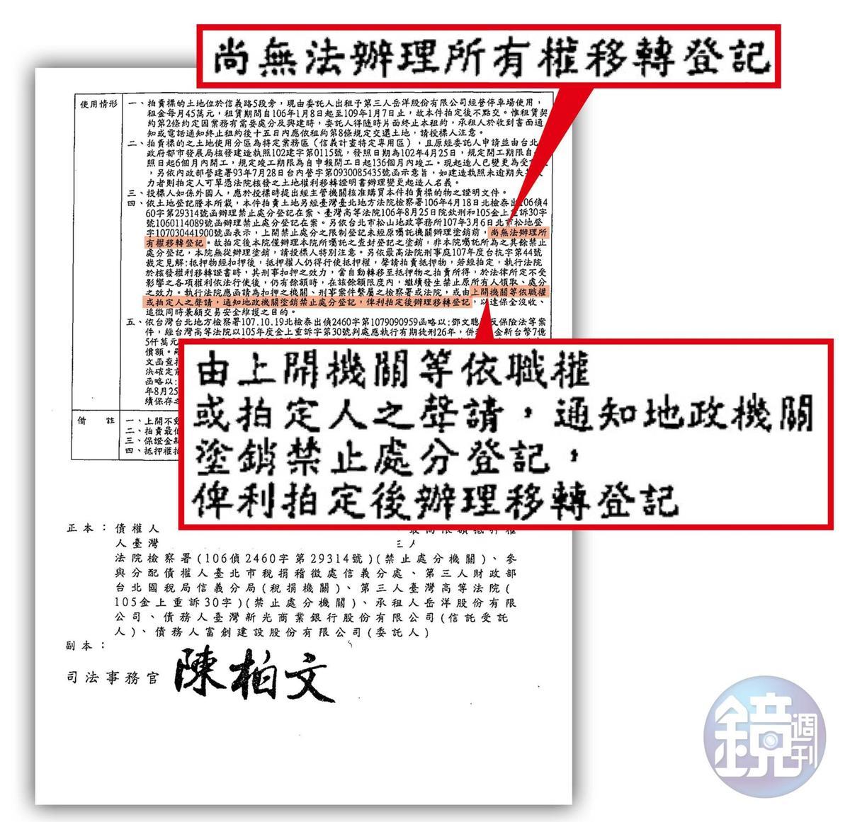 D3第3次公開拍賣通知書上,雖然改變說法,開頭仍說無法辦理所有權移轉登記,結語卻又說拍定後可辦理移轉登記,前後矛盾。(讀者提供)