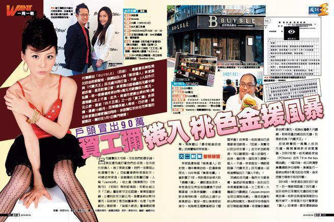 2016年呂元鐘曾被《周刊王》報導金援資工彌,當時他堅決否認表示是人格汙辱。(翻攝自《周刊王》)