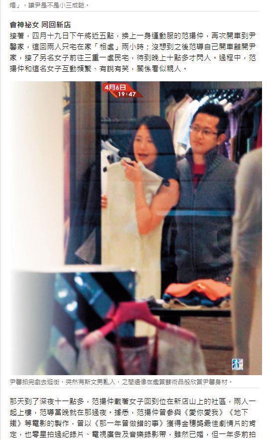呂元鐘曾跟尹馨逛街被媒體直擊,當時未被認出身分,僅以「斯文男」稱呼。(翻攝自《壹週刊》)