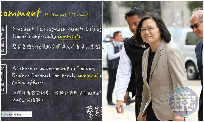 蔡英文總統的臉書推出英文教學圖片,以兩句例句教導民眾如何正確使用comment的名詞、動詞。(左圖取自蔡英文粉絲專頁)