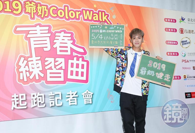 鼓鼓為了5月舉辦的「2019爺奶Color Walk 青春練習曲」健走活動出席記者會,表示當天想帶奶奶一起出席運動。