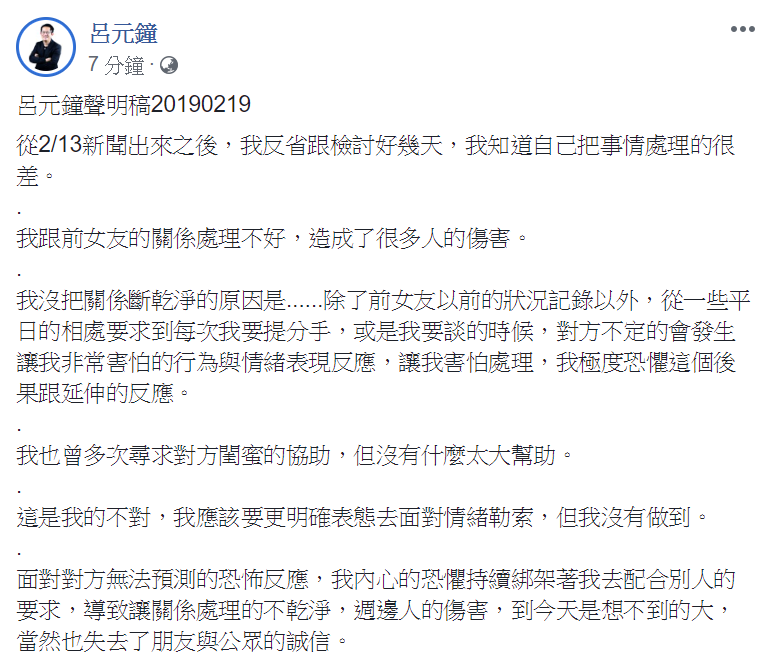 呂元鐘發表聲明道歉,表示未與前女友分手是因內心恐懼。(翻攝呂元鐘臉書)