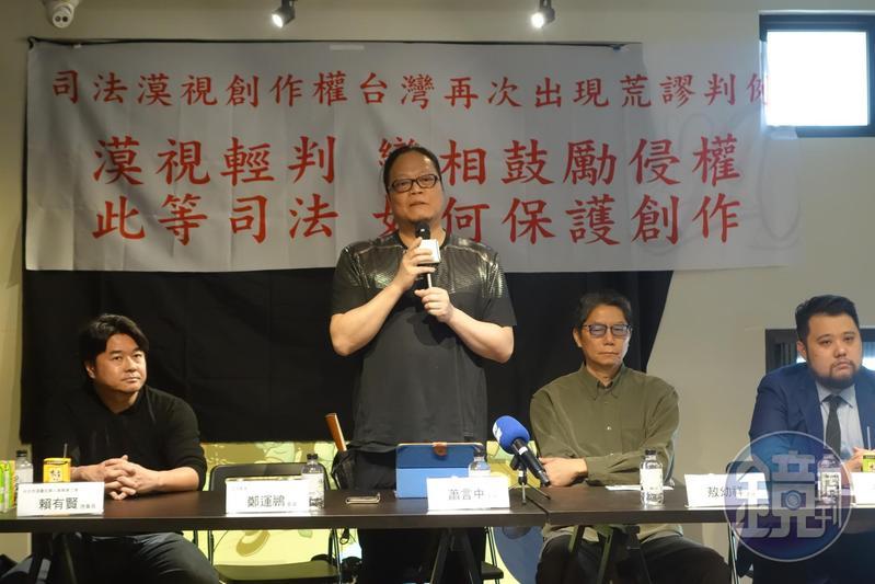 台灣知名漫畫家蕭言中遭侵權一案,漫畫工會認為法院「輕輕放下」,召開記者會表達對司法漠視創作權的不滿。