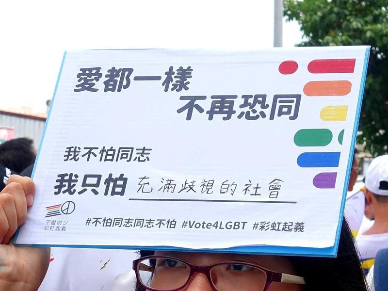 制度上的合法並非終點,社會整體對LGBT認知的改進,才是接下來「同志」仍須努力的課題。(圖取自虹色台灣部落格)