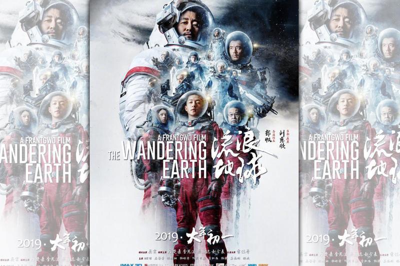 Netflix買下《流浪地球》全球串流媒體播放權。(翻攝《流浪地球》官方微博)