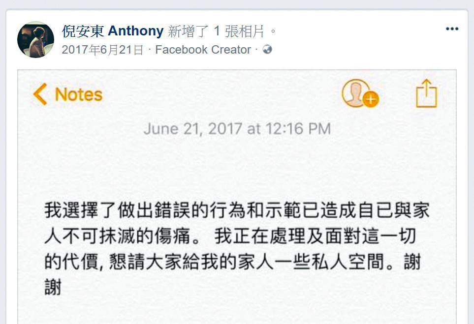 倪安東前年7月在個人網站認錯懺悔,與前妻離婚收場,但已經難挽救形象跟事業。(翻攝自倪安東臉書)