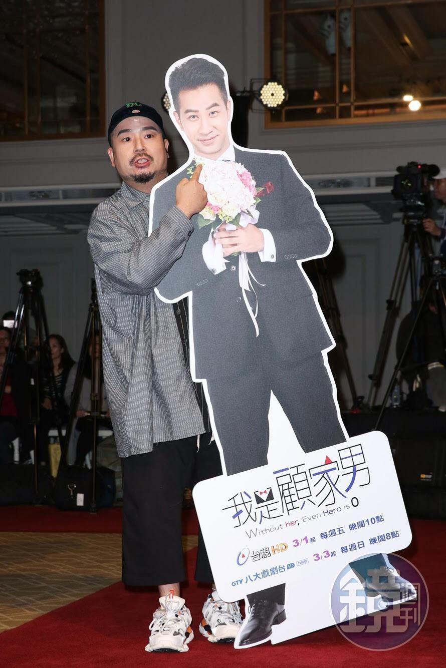 黃健瑋因在國外拍戲,今記者會上呈現「男主角缺席」的場面,由阿達抱著他的人形立牌出場。