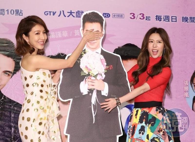 楊謹華(左)與張景嵐(右)在戲裡是黃健瑋的前後任女友,兩人對著他的人形立牌上下其手。