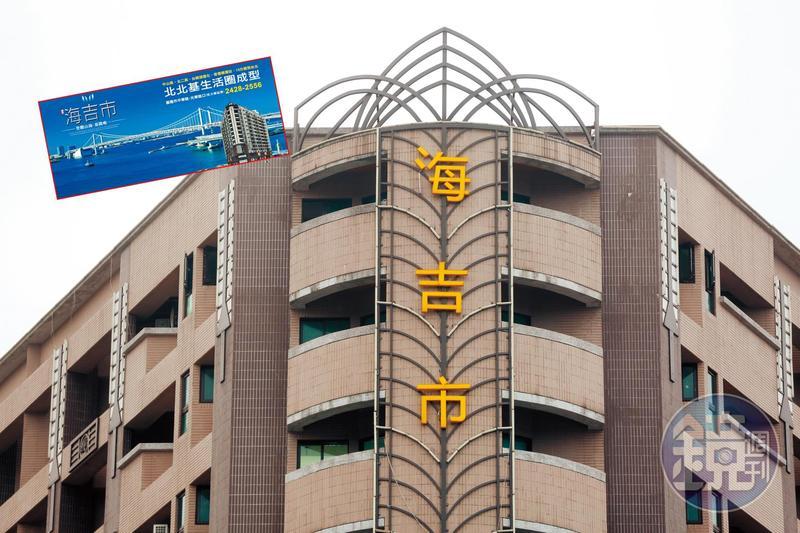 海吉市建案爆發財務及產權糾紛,大樓招牌「海」字毀壞,無人修理。