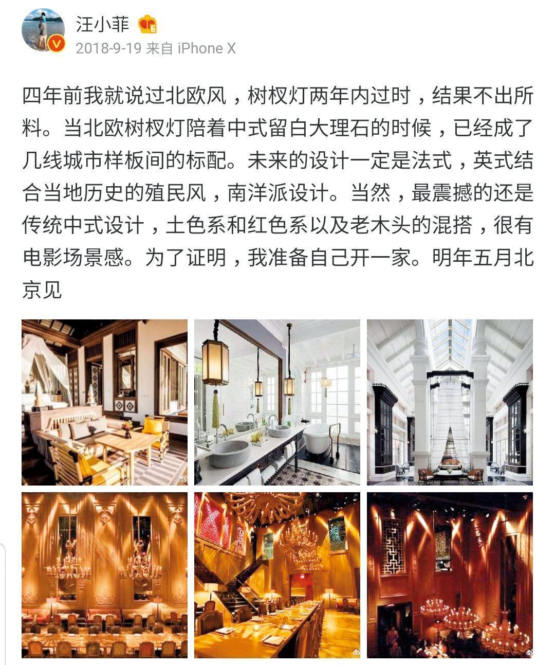 汪小菲發文評論裝潢風格,看來對於自己的品味很有信心,而且創業野心雄厚,還想在北京開飯店。(翻攝自汪小菲微博)