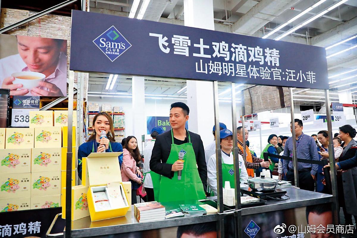 汪小菲因大S也成為名人,還接了代言,除了經營事業也多角搶錢。(翻攝自山姆會員商店微博)