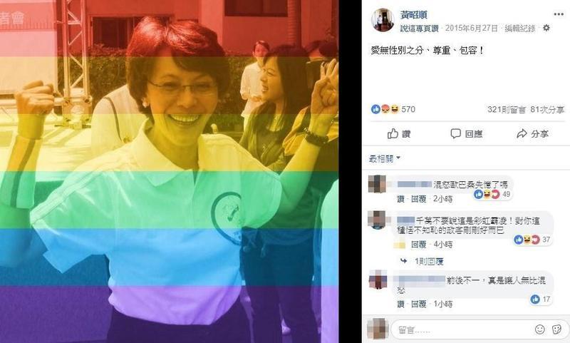 黃昭順2015年曾在臉書換大頭貼挺同志,如今舉動遭質疑騙票。(翻攝自黃昭順臉書)