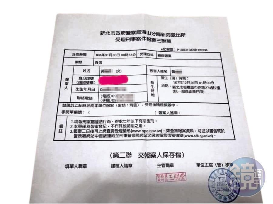 黃女已在今年1月向警方報案,控告高盟傑背信。(當事人提供)