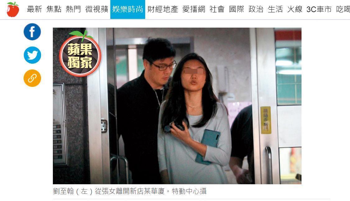 劉至翰今年1月被媒體拍到約會台大嫩妹,隨後宣布和Vivian離婚。(翻攝自《蘋果日報》)