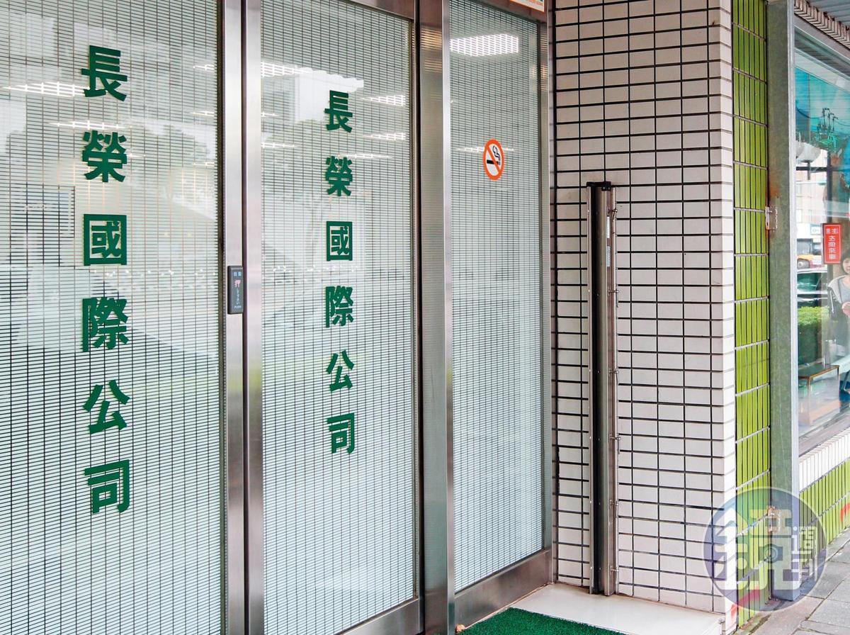長榮集團2016年裁撤管理總部後,長榮國際接續扮演管理總部的功能。