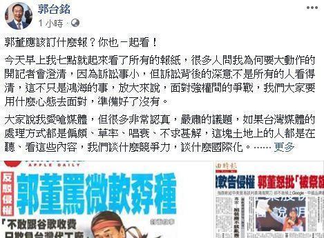 郭董在臉書粉絲團上詢問網友,對於各大媒體對鴻海相關報導的意見。(翻攝自郭台銘臉書)
