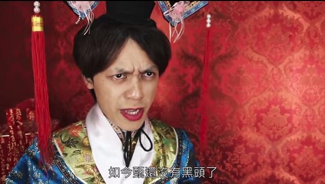 網紅howhow在自己的影片中,也曾以清朝古裝扮相出場。(翻攝自YouTube)