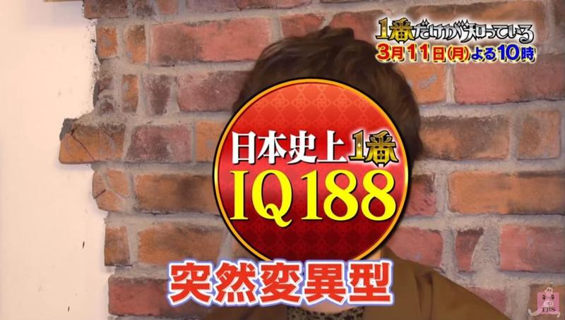 太田三砂貴的IQ188,被譽為「日本史上最高智商的天才」。(翻攝自YouTube)