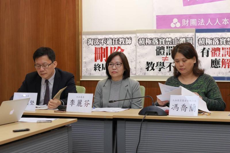 人本基金會偕同2名立委召開記者會,呼籲儘速修法淘汰不適任教師。(人本基金會提供)