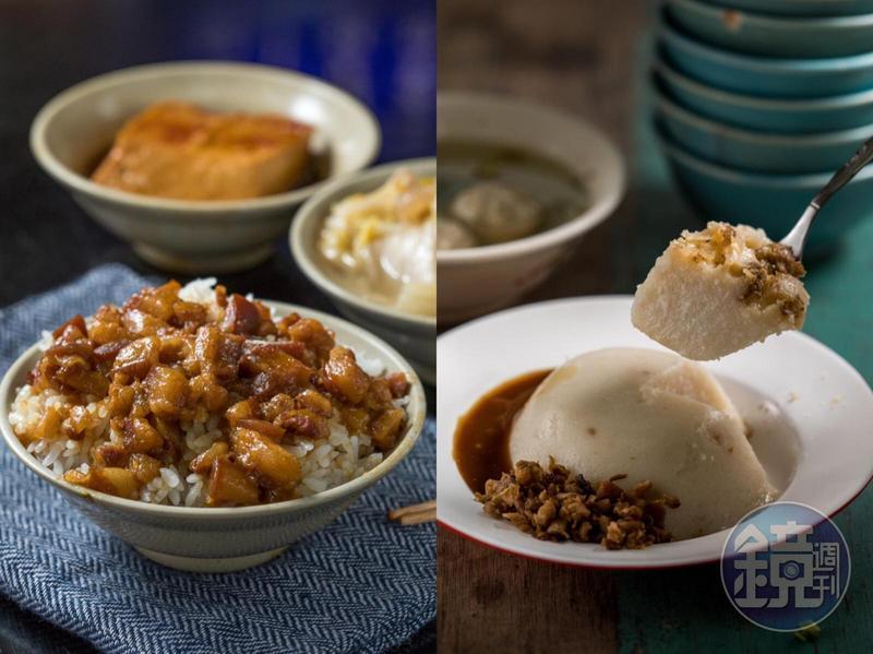 今大魯肉飯(左)和傳香碗粿(右)是老三重人喜愛的美味。