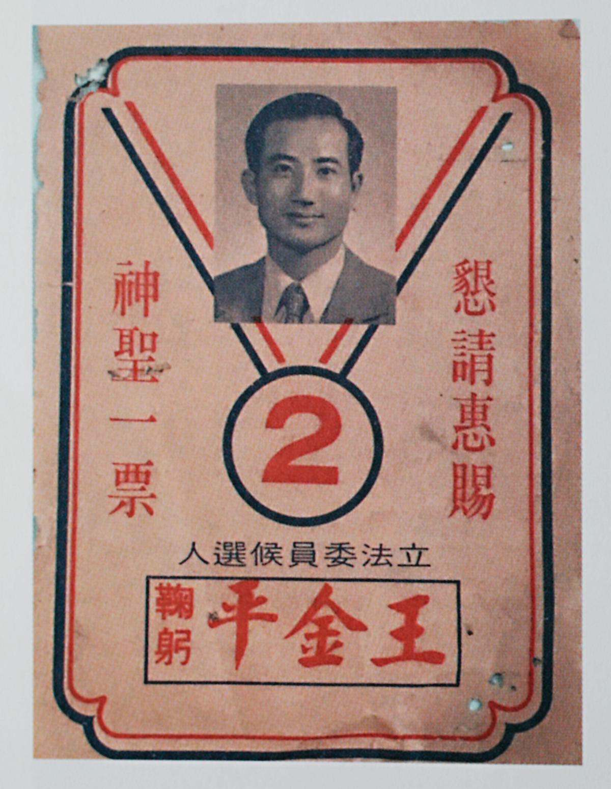 王金平1975年參選立委至今,其從政之路就是中華民國民主發展史。(翻攝自《橋:走近王金平》)
