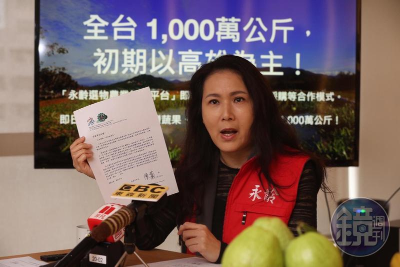 永齡基金會執行長劉宥彤出面澄清,指網路瘋傳鴻海採購高雄農產品是左手給右手,是完全不正確的訊息。