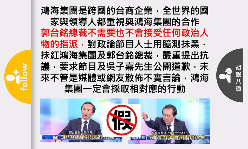 郭台銘今(20日)在臉書上表示,關於政論節目說他到高雄和韓市長的合作是受到指派,讓他人格受到汙衊,他要求節目及相關人士公開道歉。(翻攝自郭台銘臉書)