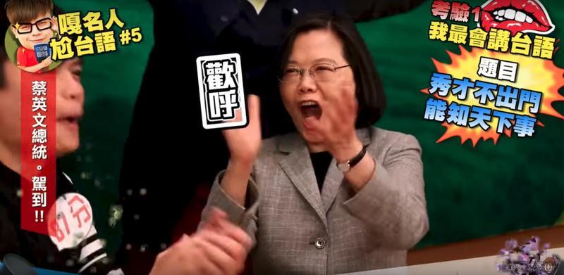 總統蔡英文接二連三過關台語考驗,獲得16秒的宣傳時間。(翻攝自YouTube)