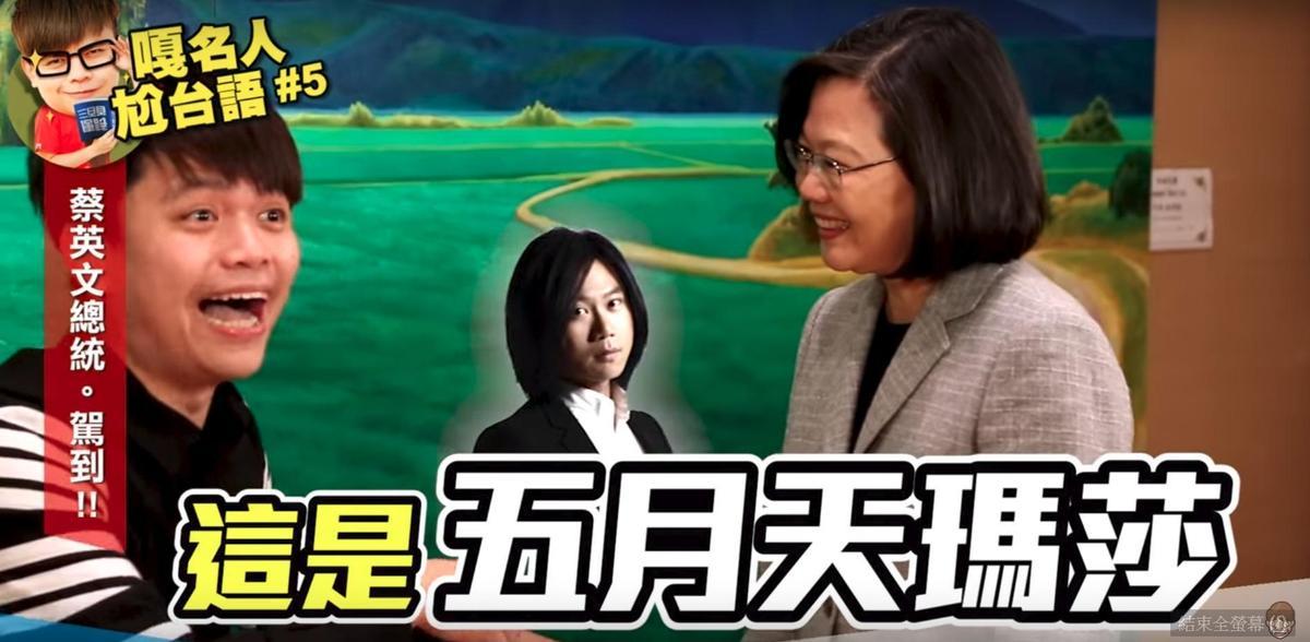 開場不久蔡阿嘎竟以「女版瑪莎」稱呼蔡總統。(翻攝自YouTube)