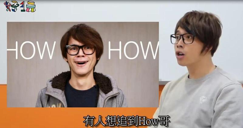 無尊(右)因為很欣賞HowHow進而開始模仿。(好看娛樂提供)