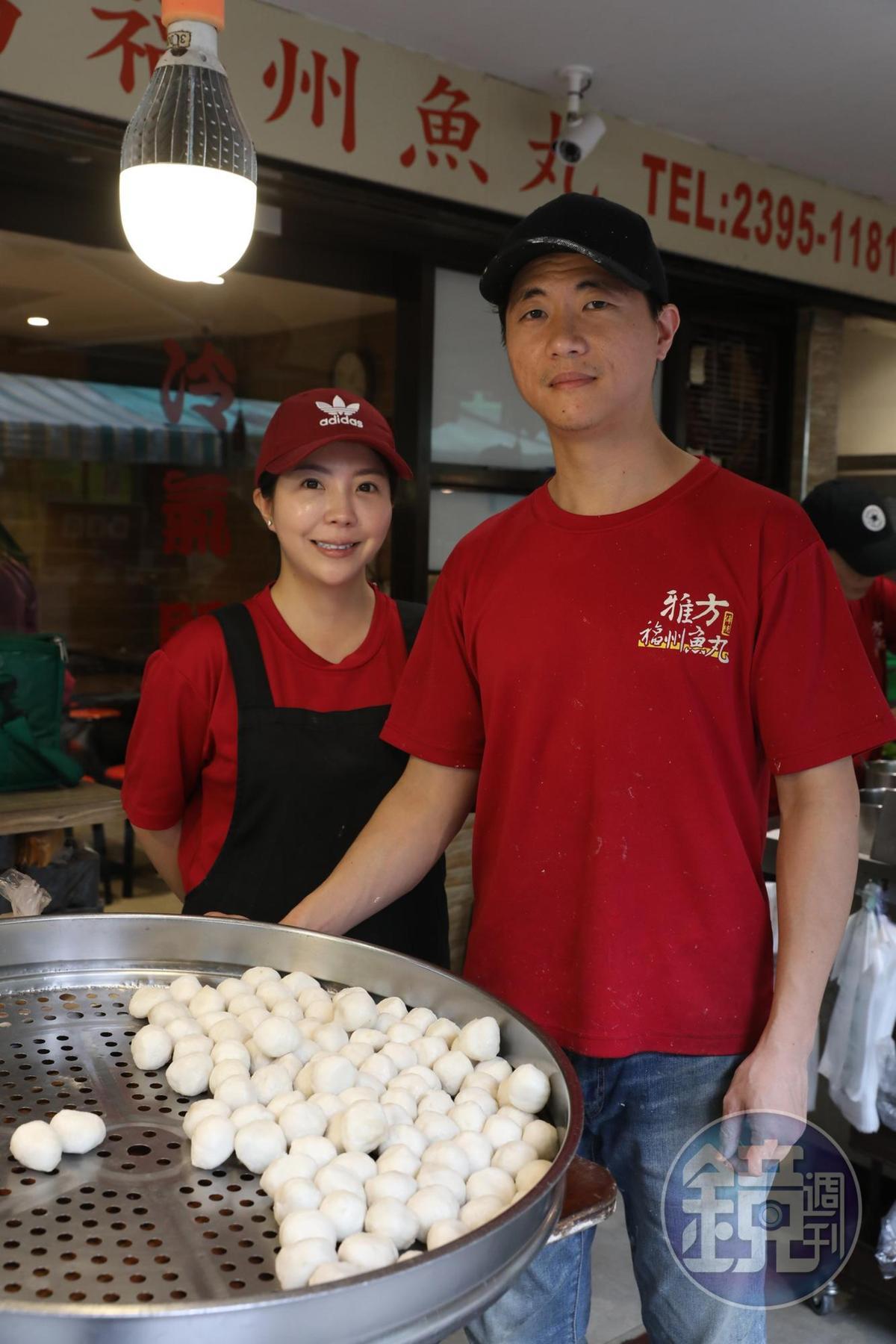 「雅方福州魚丸店」由第2代老闆黃思瑋和太太蔡依潔接手。