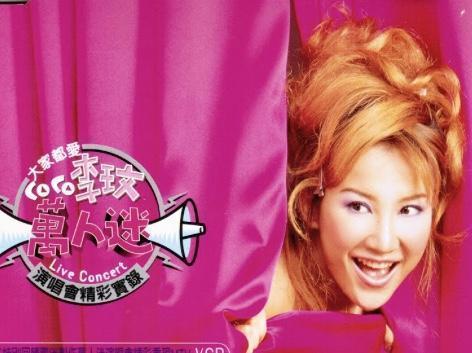 李玟翻玩1998年的《CoCo Lee萬人迷》演唱會的海報視覺、復刻成為6月小巨蛋演唱會海報,添加成熟韻味、天后氣場更強。(Timeless Treasure提供)