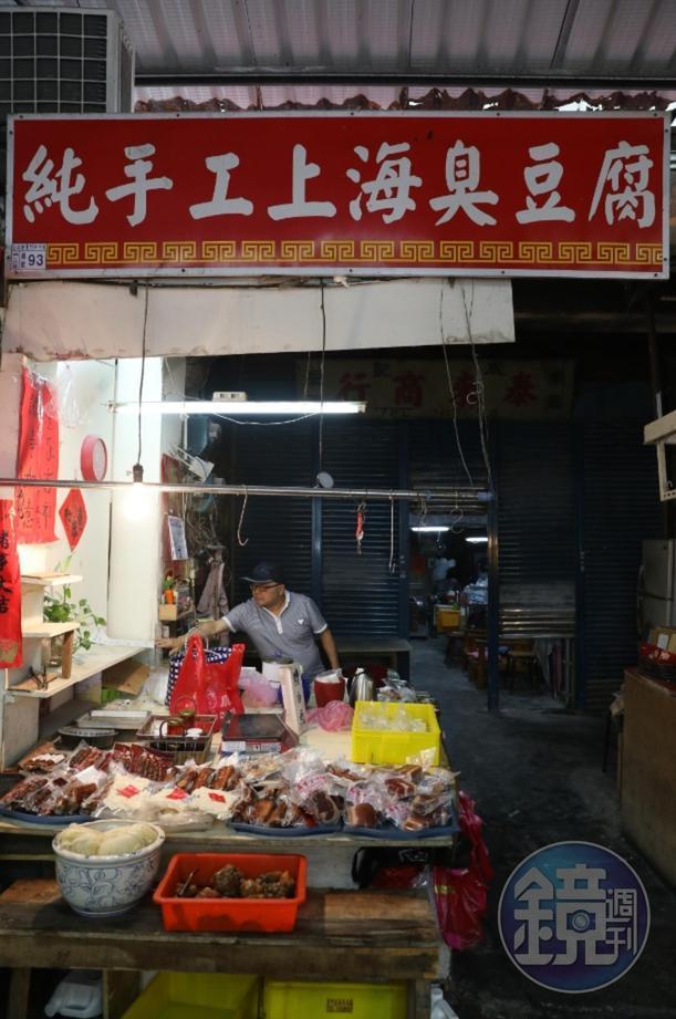 「東門市場純手工上海臭豆腐」是許多餐館指定選用食材店。