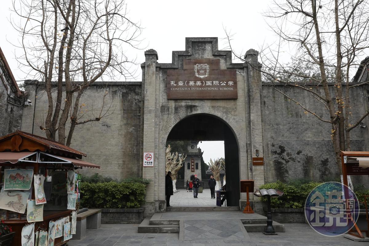 由文彩中學改建的「孔裔(英美)國際公學」,現在是著名的國際學校。