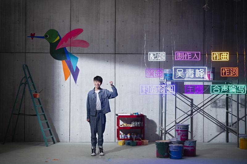 新單曲的MV在天寒地凍時的北京拍攝。(智慧大狗提供)