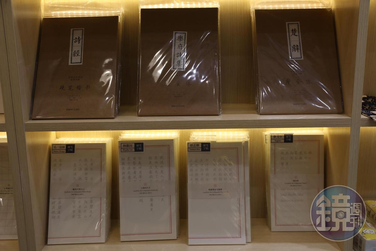 徐志摩、林徽音、弘一法師等各位名家的硬筆字帖,這裡都有賣。